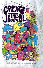 Create This Journal.Создай этот блокнот