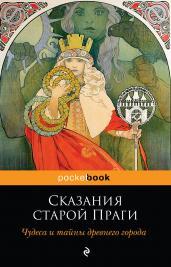 Сказания старой Праги/м