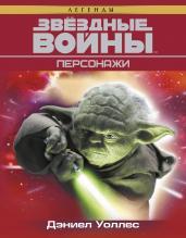 Звёздные Войны.Персонажи