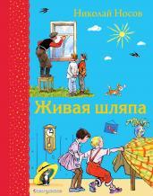 Живая шляпа(ил.И.Семенова)/Самые любимые книжки