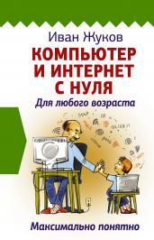 Компьютер и Интернет с нуля.Для любого возраста