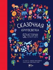 Сказочная кругосветка:52 истории со всего света