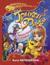 Трикси-Фикси.Звёздные куколки и дракон