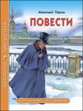 Повести/Гоголь/ШБ