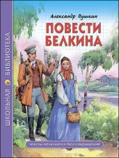 Повести великана/Пушкин/ШБ
