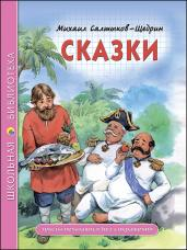 Сказки/Салтыков-Щедрин/ШБ