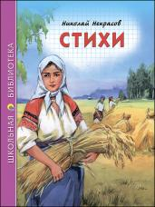 Стихи/Некрасов/ШБ
