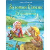 Золотой ключик,или Приключения Буратино/ДХЛ