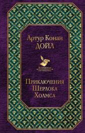 Приключения Шерлока Холмса/Всем.лит.