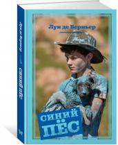 Синий пес