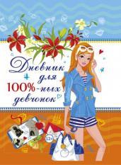 Дневник для 100%-ных девчонок