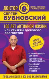 100 лет активной жизни,или Секреты здорового.2 изд