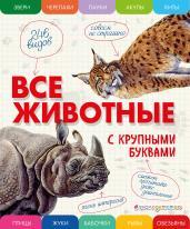 Все животные с крупными буквами
