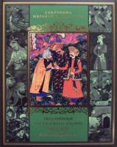 Подлинные рассказы из жизни Ходжи Насреддина