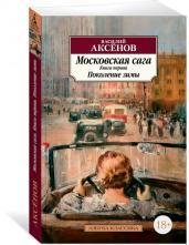Московская сага.Кн.1.Поколение зимы/м