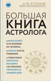 Большая книга астролога(новое оформление)