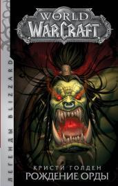 World of Warcraft.Рождение Орды