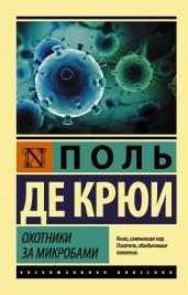Охотники за микробами/Экскл.кл.