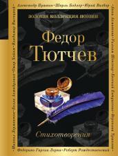 Стихотворения/Зол.кол.поэзии