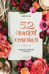 52 списка счастья.Дневник гармонии и радости