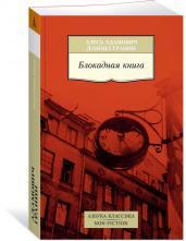 Блокадная книга/м