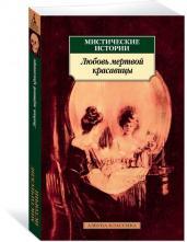 Мистические истории.Любовь мертвой красавицы/м