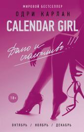 Долго и счастливо.Кн.4/CalendarGirl