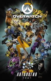 Overwatch:Антология.Т.1/Граф.роман