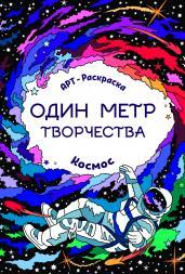Космос.Книжка-раскраска