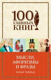 Мысли,афоризмы и фразы/(100 глав.кн.)м