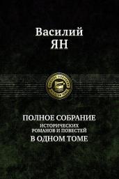 Полное собр.истор.романов и повестей/ПСС