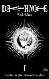 DEATH NOTE.Black Edition.Кн.1