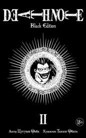 DEATH NOTE.Black Edition.Кн.2