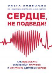 Сердце,не подведи.Как выдержать жизненный марафон