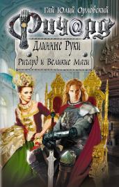 Ричард Дл.Руки - Ричард и Великие Маги