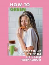 How to Green.Полезные рецепты от Саши Новиковой