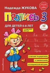 Пропись д/детей 6-8лет ч.3
