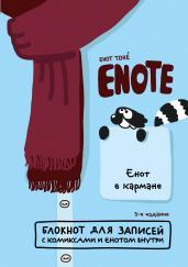 Enote:блокнот д/записей с комиксами(енот в кармне)