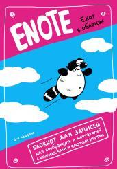 Enote:блокнот д/записей с комиксами(енот в облаках