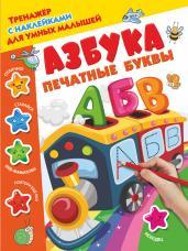Азбука.Печатные буквы