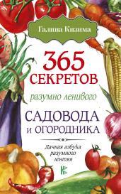 365 секретов разумно ленивого садовода и огородник