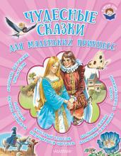 Чудесные сказки д/маленьких принцесс/Я читаю сам