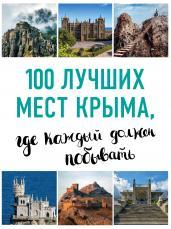 100 лучших мест Крыма,где каждый должен побывать