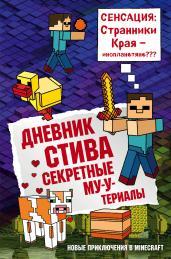 Дневник Стива.Кн.6.Секретные МУ-Утериалы