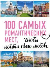 100 самых романтических мест мира,чтобы найти свою