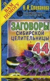 Заговоры сиб.целит-44