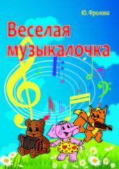 Веселая музыкалочка:учеб.пособие