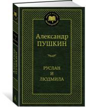 Руслан и Людмила/МК