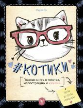 #КОТИКИ.Главная книга в текстах,илл.и мимими