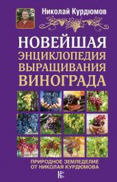 Новейшая энц.выращивания винограда